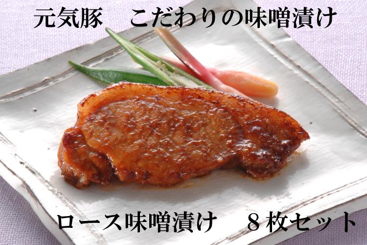 元気豚味噌1