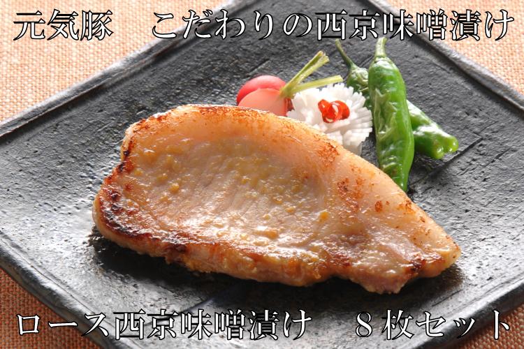 元気豚西京味噌1