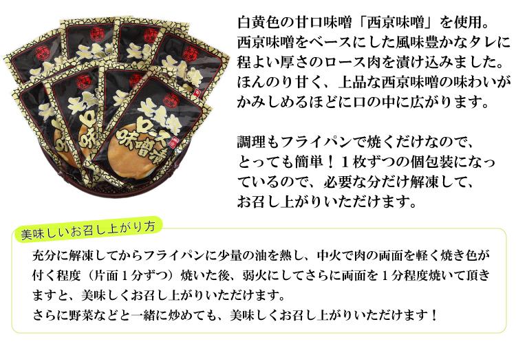 元気豚西京味噌2